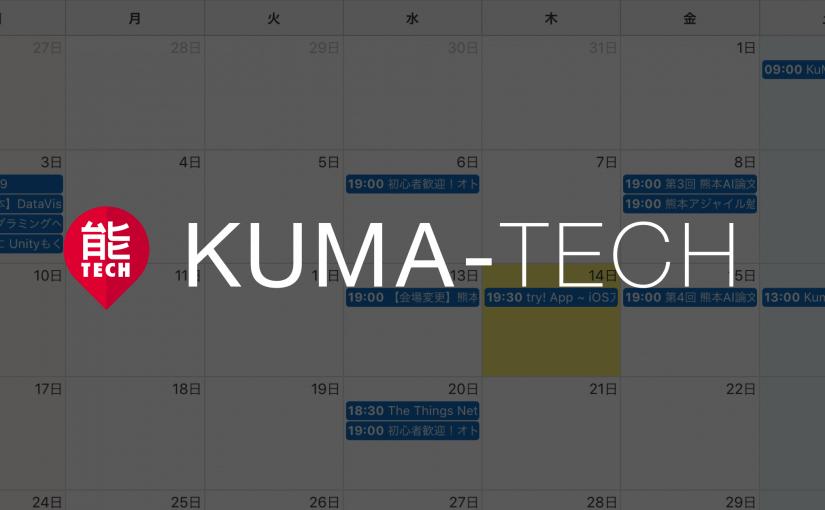 熊本県内で開催されているTech系イベントカレンダーサイト「KUMA-TECH」をオープンしました。